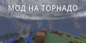 Мод на торнадо для Майнкрафт