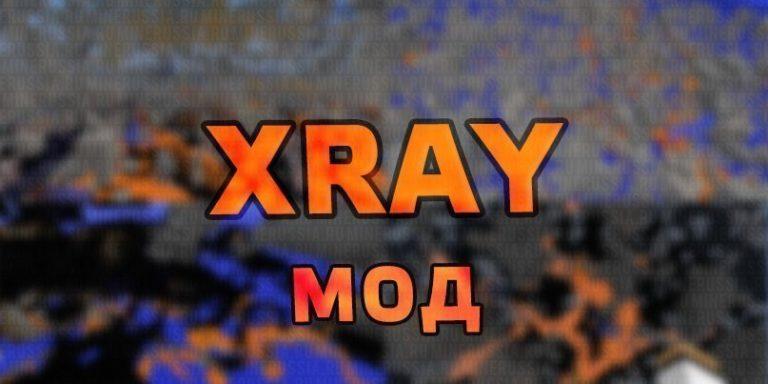 Мод наXray для Майнкрафт1.13/1.12.2/1.11.2