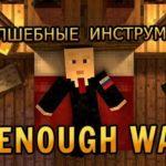 Мод на магические топоры «Not Enough Wands» для Майнкрафт 1.13/1.12.2/1.11.2