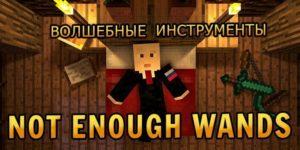 Мод Not Enought Wands Майнкрафт 1.13/1.12.2/1.11.2