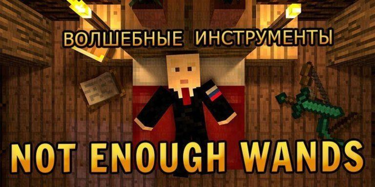 Мод намагические топоры «Not Enough Wands» для Майнкрафт 1.14/1.12.2