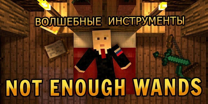 Мод Not Enought Wands Майнкрафт 1.13/1.12.2/1.11.2