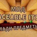 Мод Placeable Items — Клади предметы! для Майнкрафт 1.12.2/1.11.2