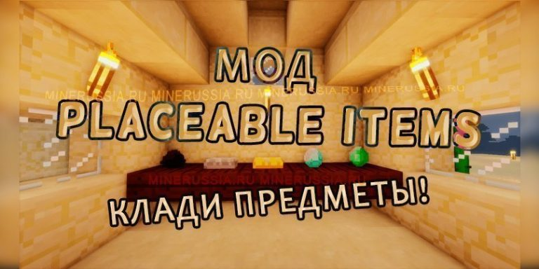 Мод Placeable Items для Майнкрафт 1.12.2/1.11.2