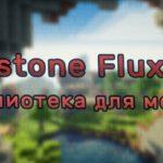 БИБЛИОТЕКА ДЛЯ МОДОВ TEAMCOFH'S «Redstone Flux API» ДЛЯ МАЙНКРАФТ 1.12.2/1.12