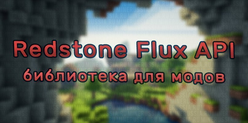 Библиотека для модов Redstone Flux Api