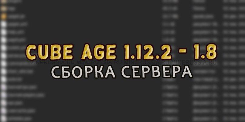 "готовая сборка сервера майнкрафт ""cube age"" 1.12.2"