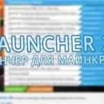 Лаунчер Tlauncher 2.22 для Майнкрафт