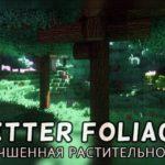 Мод на реалистичную растительность «Better Foliage» для Майнкрафт 1.13/1.12.2/1.11.2