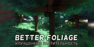 Better Foliage - Мод на реалистичную листву