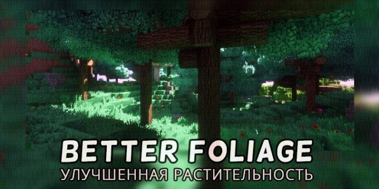 Мод на реалистичные деревья «Better Foliage» для Майнкрафт1.12.2/1.11.2