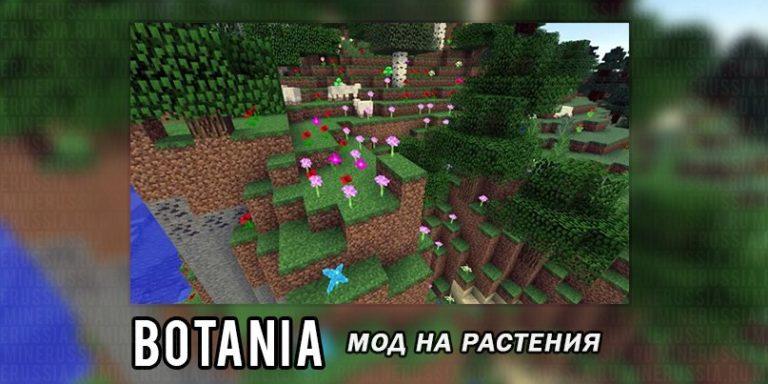 Мод на растения «Botania» для Майнкрафт1.16.4/1.12.2/1.7.10