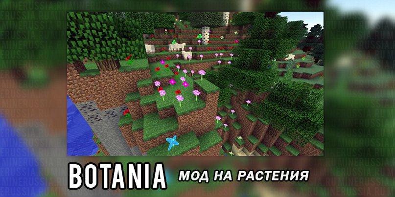 Botania 1.12.2 мод на растения