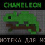 Библиотека для модов «Chameleon» 1.12.2 — 1.8