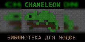 "Мод ""Chameleon"" для Майнкрафт 1.12.2/1.8.9"