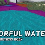 Мод на цветную воду «Colorful Water» для Майнкрафт 1.12.2