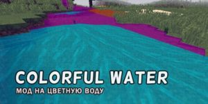 Мод на цветную воду в Майнкрафт