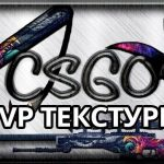 Майнкрафт CS:GO Текстуры 1.8.9/1.7.10