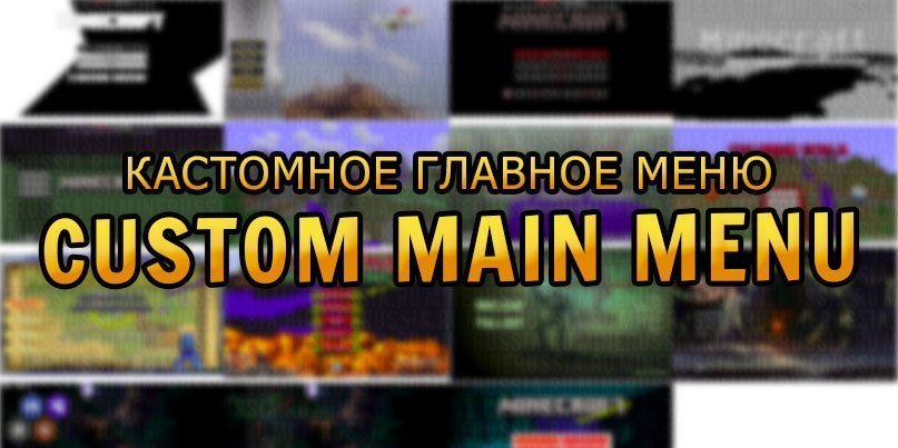 Мод «Custom Main Menu» для Майнкрафт1.12.2/1.7.10