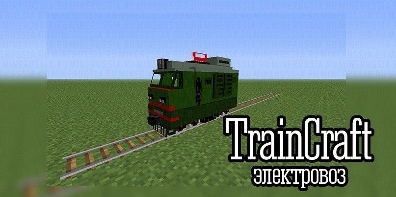 Электрический поезд и мода TrainCraft