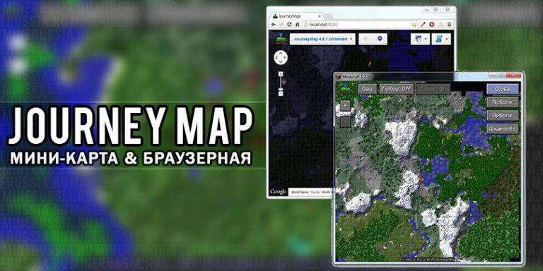 Мод на мини-карту «Journey Map» для Майнкрафт1.12.2/1.7.10