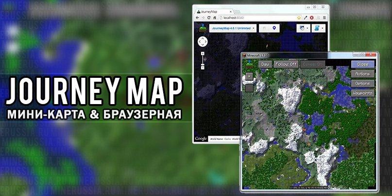 Journey Map - мод на мини-карту и на браузерную карту