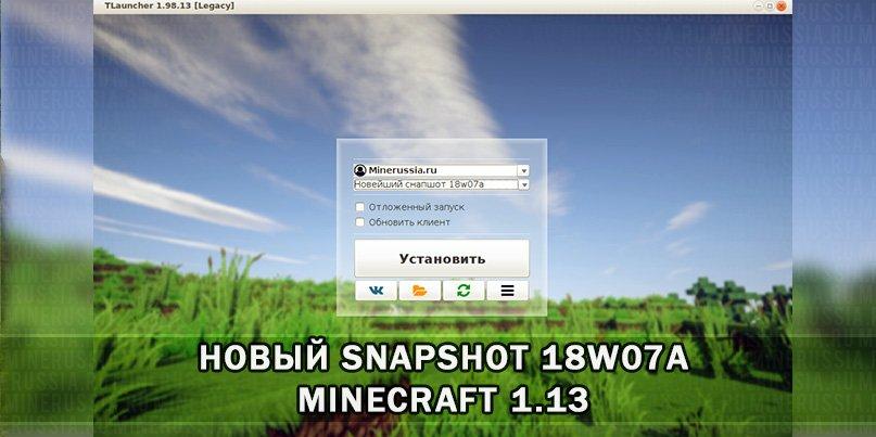 Скачать Майнкрафт 1.13 snapshot 18w07A