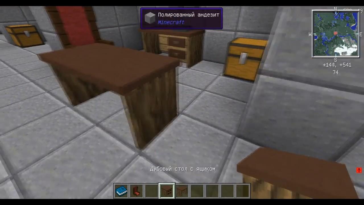 Мод «MrCrayfish's Furniture» (мебель) - скриншот 9