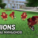 Мод на Миньонов «Minions» для Майнкрафт 1.13/1.12.2/1.11.2