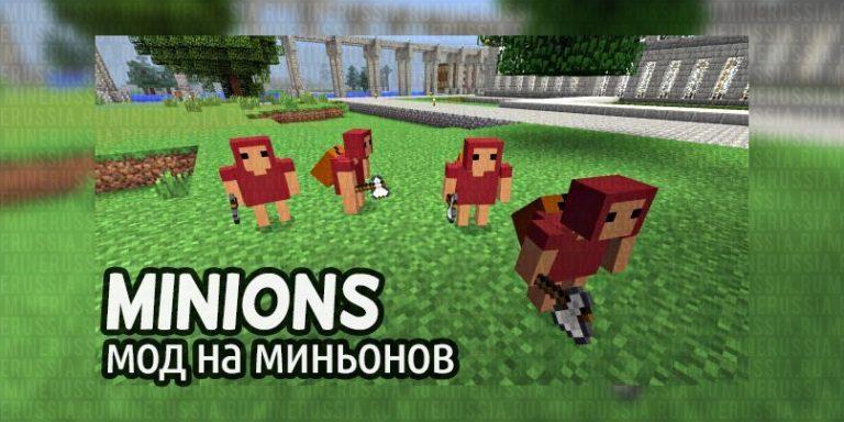 Мод на Миньонов «Minions» для Майнкрафт1.13/1.12.2/1.11.2