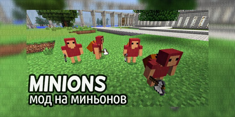 Мод на миньонов-рабов для Майнкрафт 1.12.2