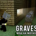 Мод на могилы и памятники «Gravestone» для Майнкрафт 1.12.2/1.11.2