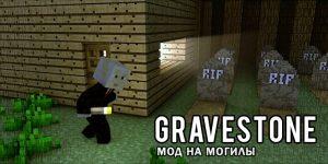 Мод на могилы - Grovestone 1.12.2/1.11.2