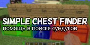 Simple Chest Finder - Мод на помощь в поиске сундуков Майнкрафт