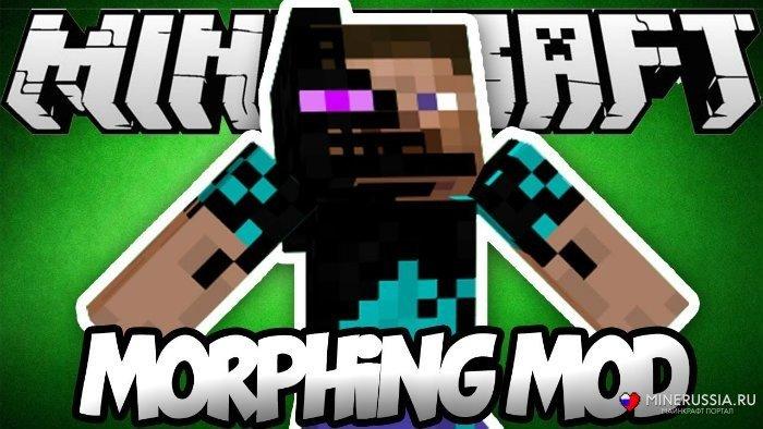 """Мод на превращения """"Morphing"""" для Майнкрафт 1.12.2/1.7.10"""
