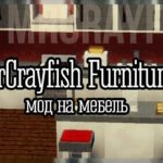 Мод на мебель «MrCrayfish Furniture» для Майнкрафт 1.13/1.12.2/1.11.2