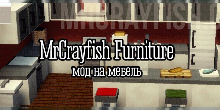 Мод «MrCrayfish's Furniture» (мебель) для Майнкрафт 1.15.1/1.14.4/1.12.2