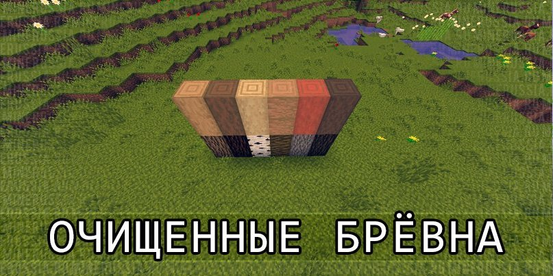 Очищенные брёвна в Майнкрафт 1.13