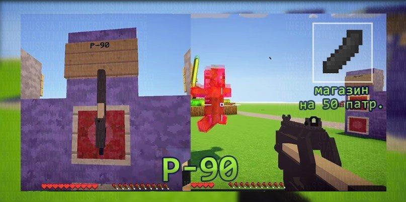 Пистолет-пулемёт P-90