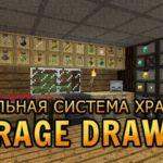 Мод на ящики для хранения «Storage Drivers» для Майнкрафт 1.13/1.12.2/1.11.2