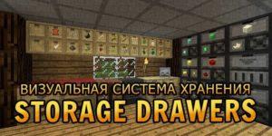 Storage Drawers для Майнкрафт 1.13/1.12.2/1.11.2