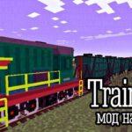 Мод на поезда «TrainCraft» для Майнкрафт 1.12.2/1.11.2/1.7.10