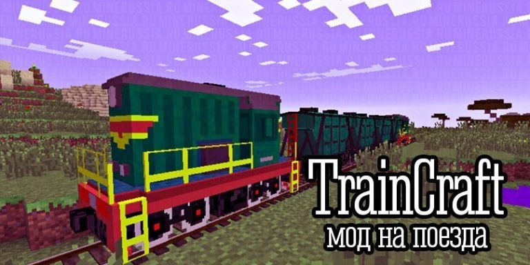 Мод напоезда «TrainCraft» для Майнкрафт 1.7.10