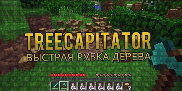 Мод набыструю рубку «TreeCapitator» 1.12.2/1.11.2/1.10.2