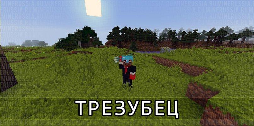 Трезубец - новое оружие в Майнкрафт 1.13