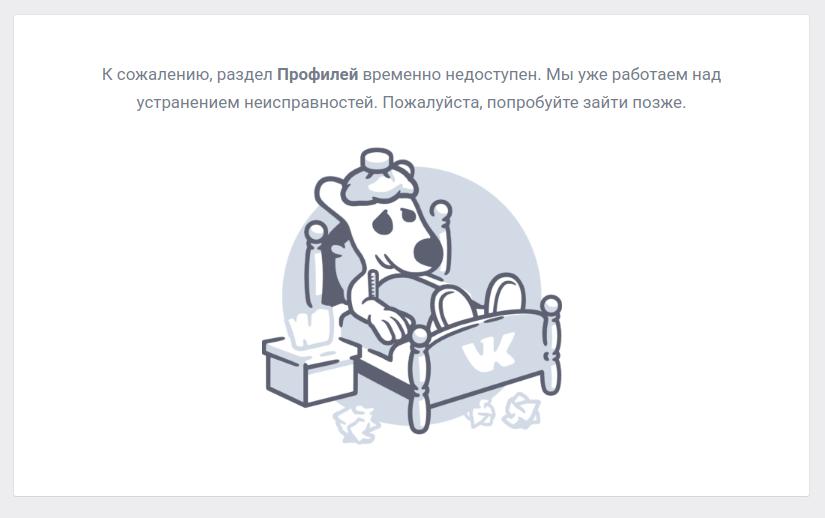 Сайт Вконтакте и мобильное приложение не работают [ЗАРАБОТАЛ]
