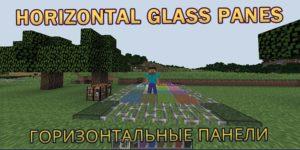 Мод на горизонтальные стеклянные панели для Майнкрафт 1.12.2/1.11.2/1.7.10