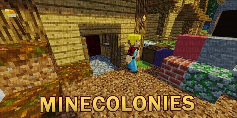 """Мод """"Minecolonies"""" для Майнкрафт 1.12.2/1.11.2/1.10.2"""