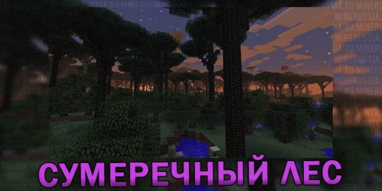 Мод на Сумеречный лес «Twilight Forest» для Майнкрафт1.12.2/1.7.10