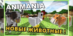 Мод Animania на новых животных в Майнкрафт